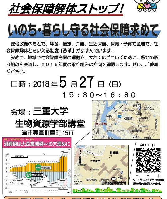 2018年5月イベント情報③